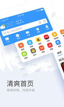 搜狗 浏览 器 下载 2019 官方 下载