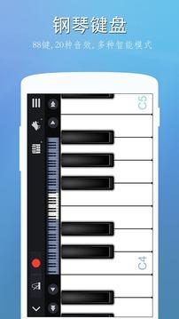 完美的鋼琴截圖