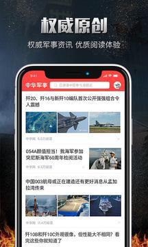 中华军事截图
