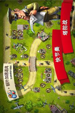玩具塔防2中文版截图
