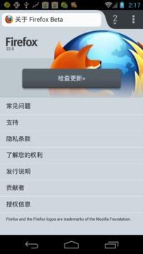 Firefox Beta 测试版截图