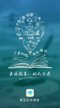 青岛社会课堂截图