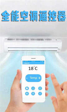 全能空调遥控器截图