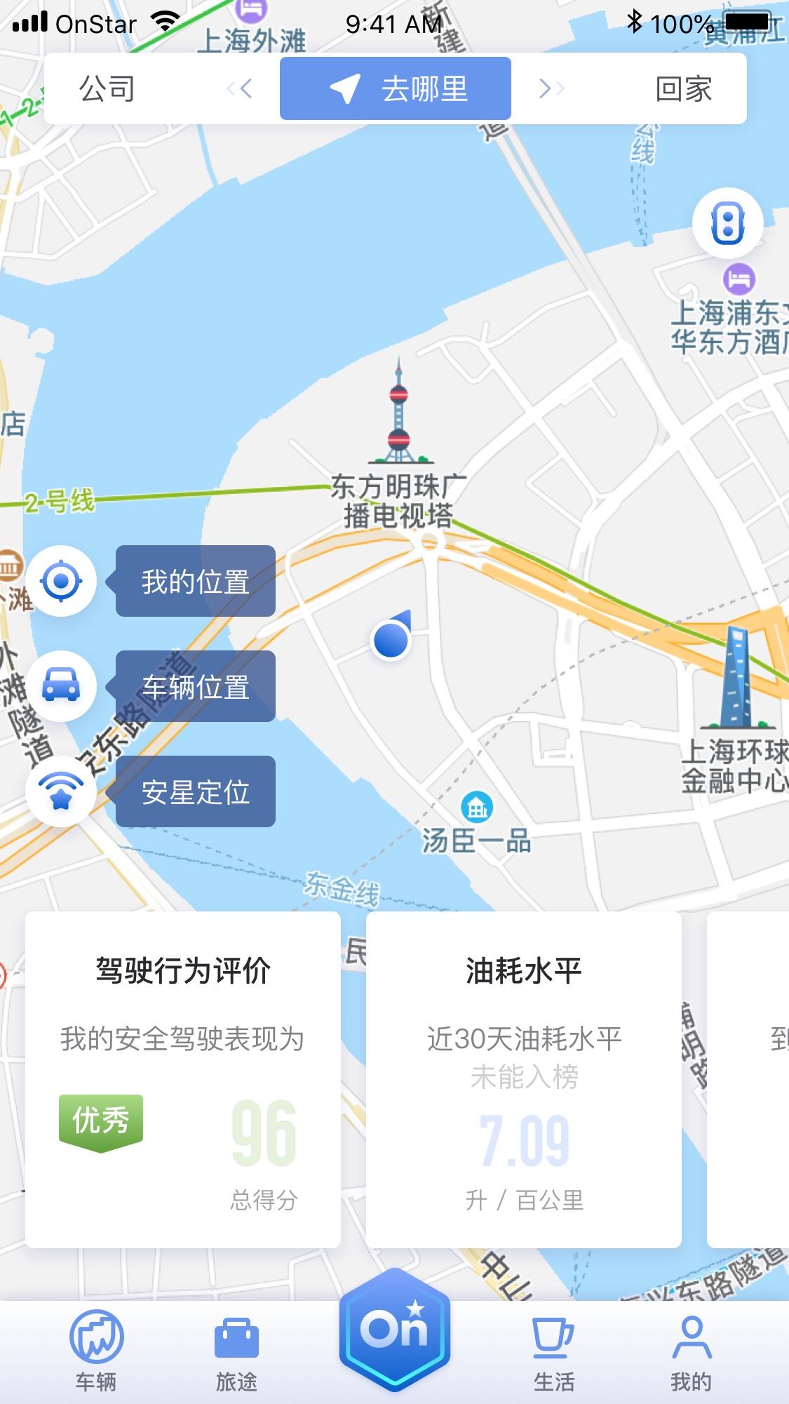 安吉星_安吉星下载2019安卓最新版_手机app官方版免费安装下载_豌豆荚
