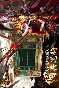 帝王·三国截图