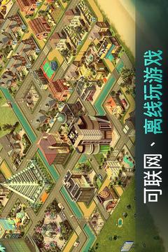 模拟城市:生命大亨截图