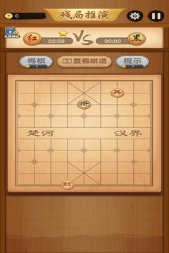 大师象棋截图