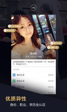 Only婚恋交友截图