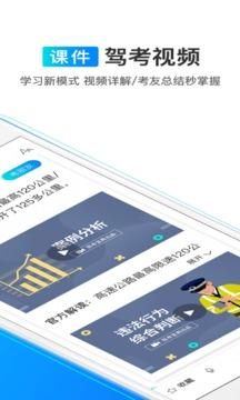 摩托车驾照考试题库_驾考宝典下载2019安卓最新版_手机app官方版免费安装下载_豌豆荚