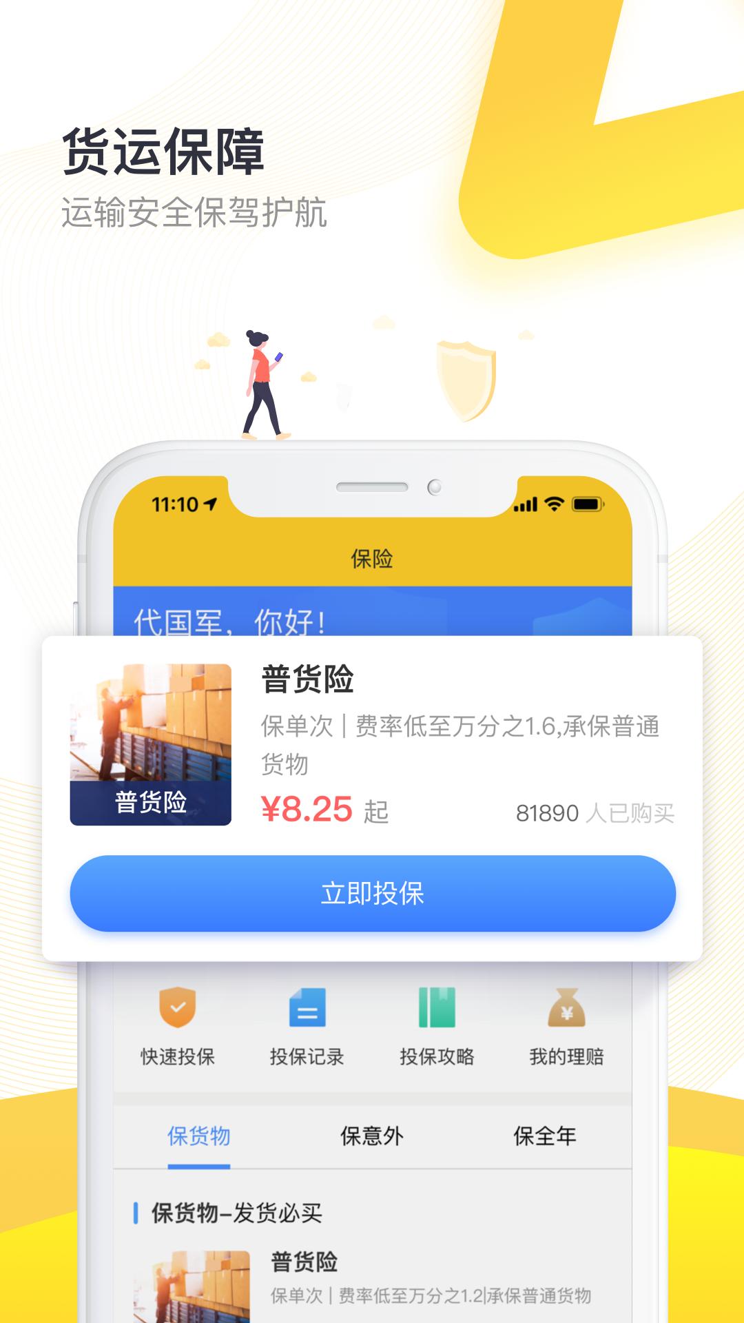 什么是待发货截图_货车帮货主下载2019安卓最新版_手机app官方版免费安装下载_豌豆荚
