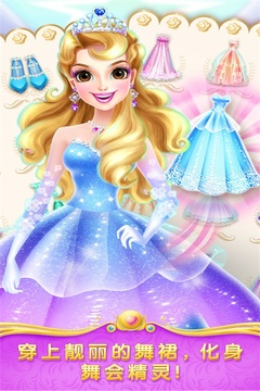 魔法公主舞会奇遇截图