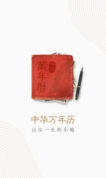 中華萬年歷截圖