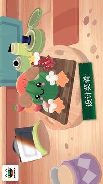 托卡小厨房寿司截图