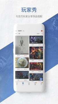 网易BUFF饰品交易平台截图