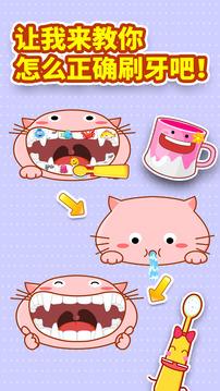 宝宝爱刷牙截图