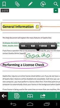 Gaaiho PDF Reader截图