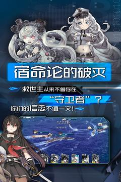 超次元大海战截图