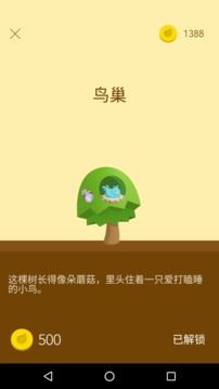 Forest截图
