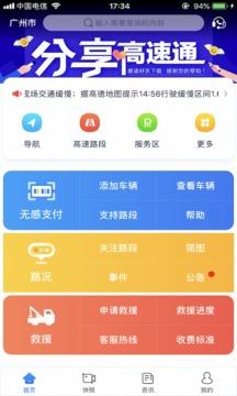 广东高速通截图