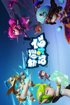 奇葩战斗家-手游版截图