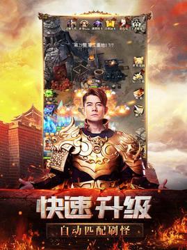 天王传奇-玛法世界截图