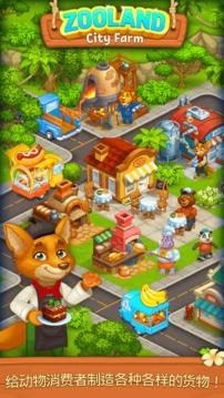 农村动物园:动物农村和宠物城的快乐一日截图
