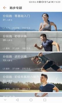 华为运动健康截图
