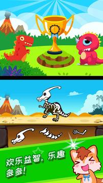 儿童恐龙拼图游戏截图