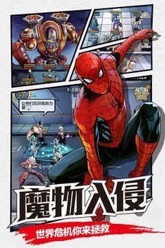 漫画英雄3D截图
