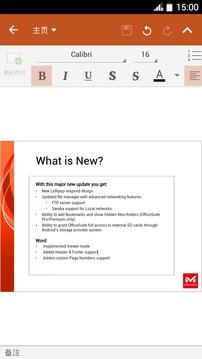 Office超级办公套件 OfficeSuite截图