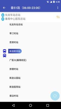 广州公交截图