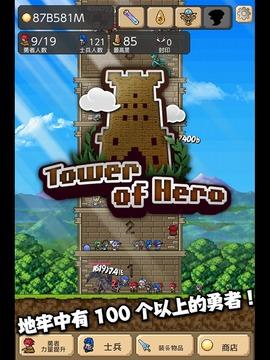 勇者之塔截图