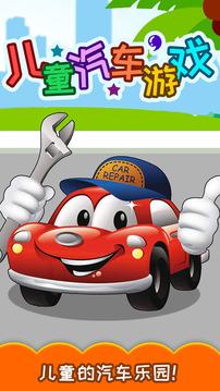 儿童汽车游戏截图