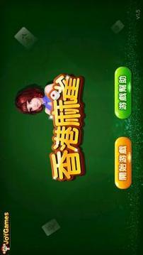 香港麻雀(Hongkong Mahjong)截图