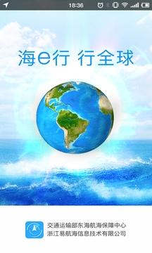 海e行智慧版截图