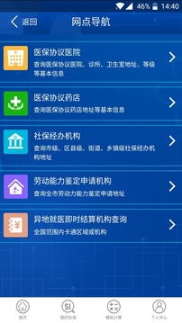 重庆社保截图