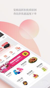惠惠购物助手截图