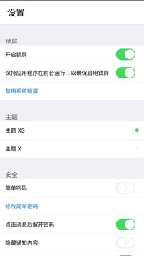 iPhoneXS苹果锁屏主题截图