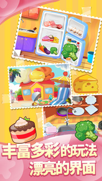 儿童游戏宝宝厨房截图