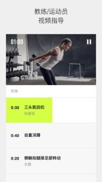 Nike Training Club截图
