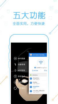WiFi密码万能连接截图