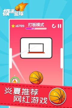 极速篮球截图
