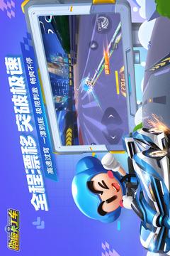 跑跑卡丁車官方競速版截圖