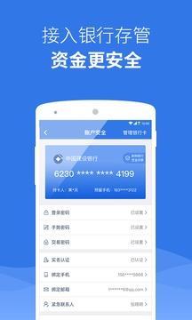 广州e贷借款截图