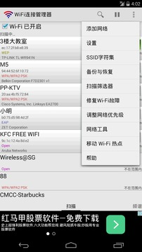 WiFi连接管理器截图