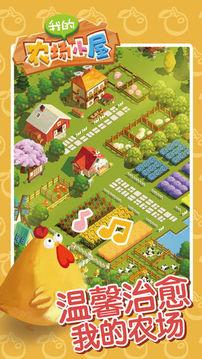 我的农场小屋截图