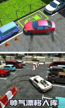 停车大师3D2截图