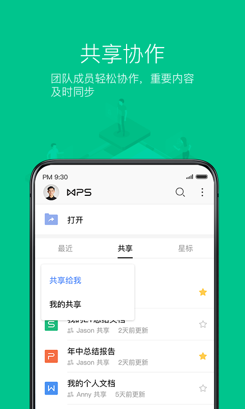 wps手机软件下载_WPS Office下载2019安卓最新版_手机app官方版免费安装下载_豌豆荚