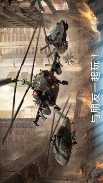 现代战争直升机截图