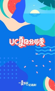 UC浏览器截图